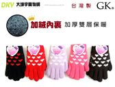 M-33 台灣製 GK 童用愛心針織雙層手套 防寒保暖 裏起毛
