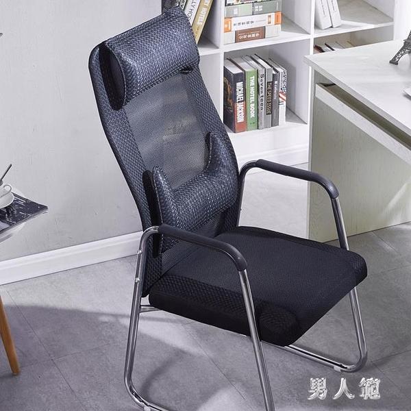 電腦椅家用舒適弓形辦公室座椅宿舍簡約辦公靠背椅 QW8799『男人範』