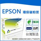 榮科 Cybertek EPSON S050613 環保藍色碳粉匣EN-C1700C / 個