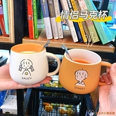 情侶陶瓷馬克杯帶蓋勺可愛少女喝水杯男女杯子【公主日記】