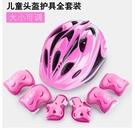平衡車 護具 兒童自行車 兒童護具 自行車 直排輪護具 頭盔 兒童 運動 其它 戶外 防摔