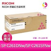 RICOH 原廠紅色碳粉匣   SP C250S M / S-C250SMT 適用 RICOH SP C261DNw/SP C261SFNw