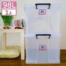 【耐用型附蓋整理箱98L】免運 置物箱 台灣製造 玩具箱 衣物箱 工具箱 收納 M1098 [百貨通]