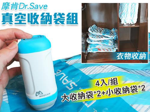 摩肯Dr.Save 真空收納袋組(大小組)4入/組