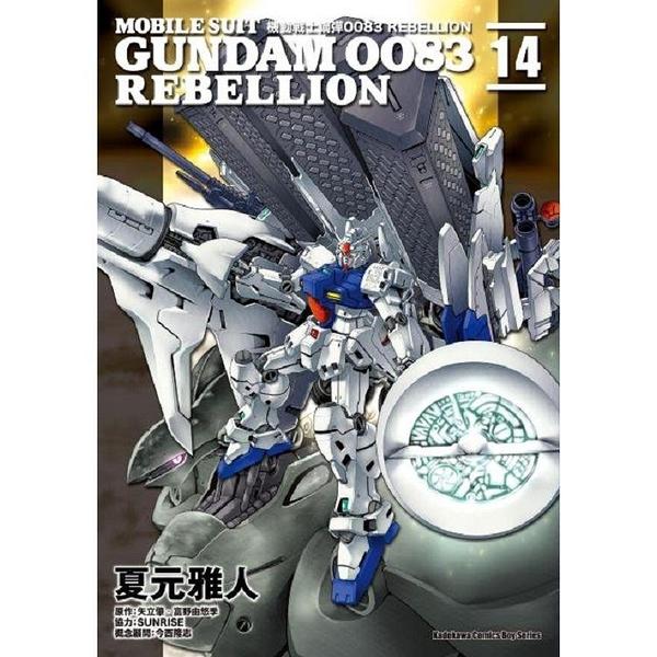 機動戰士鋼彈0083 REBELLION(14)