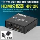 切換器 hdmi分配器分屏器一進二出電視轉換器4k一分二擴展帶音頻一拖二線