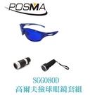 POSMA 高爾夫球撿球眼鏡套組 SGG080D