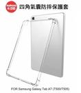 ~愛思摩比~KAKOO Samsung Galaxy Tab A7 T500/T505 四角氣囊防摔保護套 TPU透明