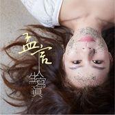 孟言 人生寫真 CD 台語專輯 免運 (購潮8)