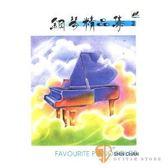 樂譜/鋼琴譜 ► 鋼琴精品集2