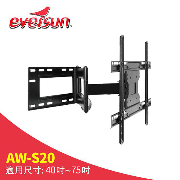 Eversun AW-S20/40-75吋手臂式 液晶電視 壁掛架