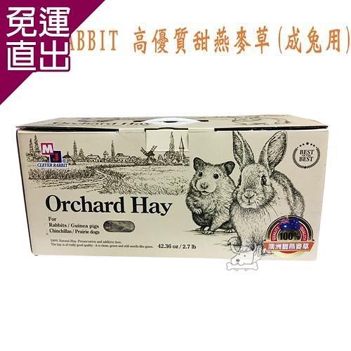 MJ CLEVER RABBIT 聰明兔牧草 高優質澳洲甜燕麥草(成兔用)2.7磅 X 1盒【免運直出】