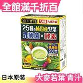【大麥若葉 金の青汁+乳酸菌 30包】日本 九州產 青汁 金青汁 喝的蔬菜 日本熱銷【小福部屋】