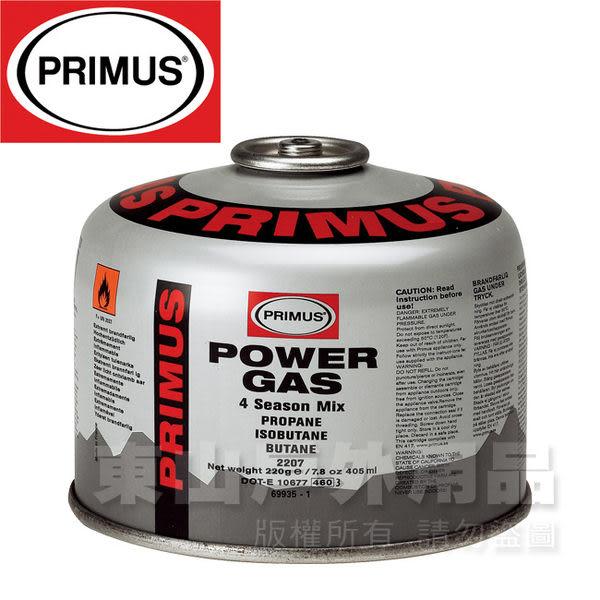 Primus 220761 超強火力高山瓦斯罐-230g(中) 適用登山爐/蜘蛛爐/攻頂爐/快速爐/登頂爐 安全快速