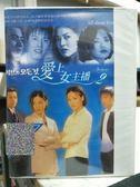 挖寶二手片-S76-061-正版VCD-大陸劇【愛上女主播 全20集20碟】-張東健 蔡琳