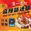 寧記.麻辣銷魂麵(514gx1包)(冷凍熟麵)買一送一﹍愛食網