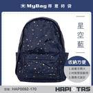HAPITAS 後背包  HAP0092-170  星空藍  摺疊後背包 收納方便 MyBag得意時袋