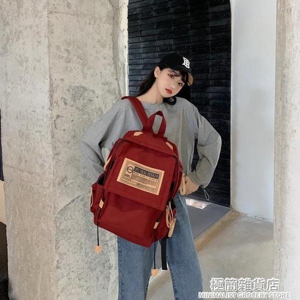 書包女大學生韓版高中學生初中生旅游電腦背包旅行雙肩包男大容量 極簡雜貨