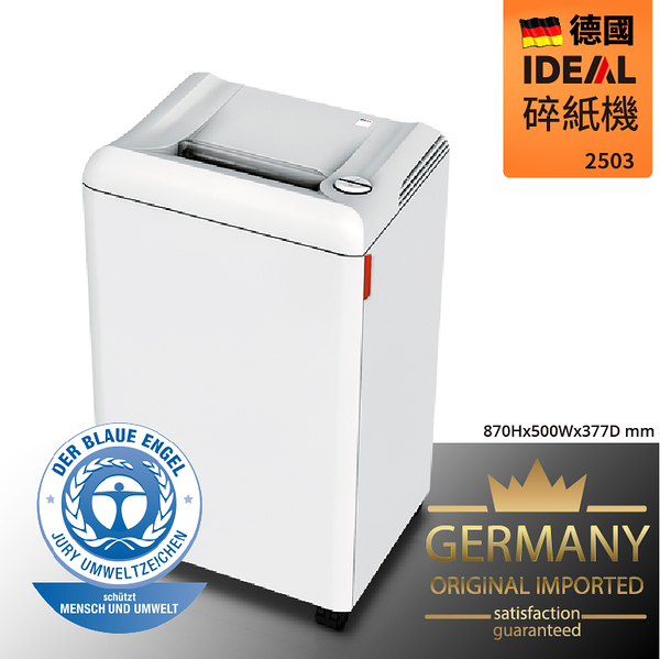 (事務用品)德國製 IDEAL 2503 短條碎紙機 4x40mm (銷毀/事務機/光碟/保密/文件/資料/檔案/迴紋針/合約)