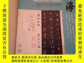二手書博民逛書店《文苑英華罕見書畫文獻碑牌專場 上海鴻海2010年秋季藝術品拍賣