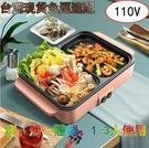 110V電熱鍋迷你兩用電炒鍋電煮鍋家用煮...