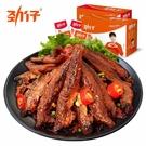 【滿899免運】勁仔 小魚干 12克20包一盒 香辣味 麻辣味 燒烤味 三種 湖南岳陽特產