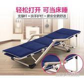 多功能躺椅折疊午休單人簡易便攜辦公室陪護涼家用隱形午睡床成子 igo