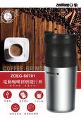 日象 電動咖啡研磨隨行杯 ZOEG-S0701