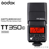 EGE 一番購】GODOX【TT350C】迷你經濟AA電池版機頂閃光燈 高速同步內建收發器 for Canon【公司貨】