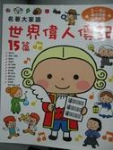 【書寶二手書T1/少年童書_WDY】名著大家讀世界偉人傳記15篇_西本雞介, 橫山洋子,  奚靜