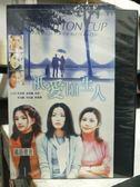 影音專賣店-S76-032-正版VCD-韓劇【祇愛陌生人 全20集18碟】-李英愛