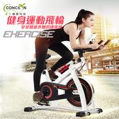 【Concern 康生】歐美重型極速豪華飛輪健身車(白)