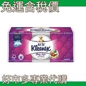 【免運費】【好市多專業代購】 Kleenex 舒潔 三層抽取式衛生紙 110張 X 60入