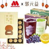 (新口味上市)【MOS 】蒟蒻禮盒x1+郭元益麻吉禮盒x1