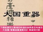 二手書博民逛書店罕見明日の臺灣糖業Y255929 田中 重雄 著 出版1936
