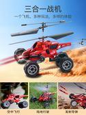 兒童對戰戰斗機直升機充電男孩遙控飛機大號陸空特技無人飛機玩具LP—全館新春優惠