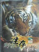 【書寶二手書T1/動植物_QBB】野蠻生存遊戲=捕食者的獵物