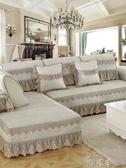 歐式沙發墊布藝四季通用坐墊北歐輕奢沙發套全包萬能套罩防滑U型 交換禮物