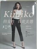 【書寶二手書T4/美容_J83】Kimiko的女性日常美態_Kimiko, 林佳靜、韓偉