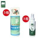 【綠森林】芬多精清潔液500ml+綠森林防菌液120ml【買三送三】