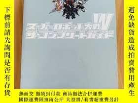 二手書博民逛書店超級機器人大戰W罕見完全攻略本 コンプリートガイド 日文原版Y272349