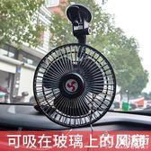吸盤汽車用車載電風扇6寸12V24伏車內小電扇風大強力 魔法街