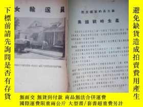 二手書博民逛書店罕見美國戰時生產,民國34年版18698 美國新聞處北平分處 京