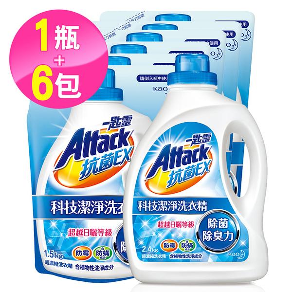 【一匙靈】ATTACK 抗菌EX科技潔淨洗衣精1+6組合(2.4kgx1+1.5kgx6)-箱購