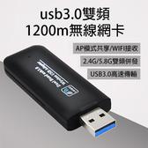 【妃凡】usb3.0 雙頻1200m 無線網卡 ap模式共享 wifi接收 2.4g 5.8g 雙頻 網路 接收器 47