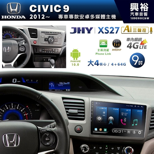 【JHY】2012~年HONDA CIVIC9專用9吋XS27系列安卓機*Phone Link+送1年4G上網*大4核心4+64