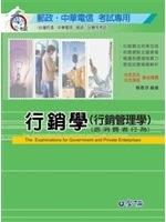 二手書博民逛書店《行銷學(行銷管理學.含消費者行為)-郵政.中華電信考試用書》