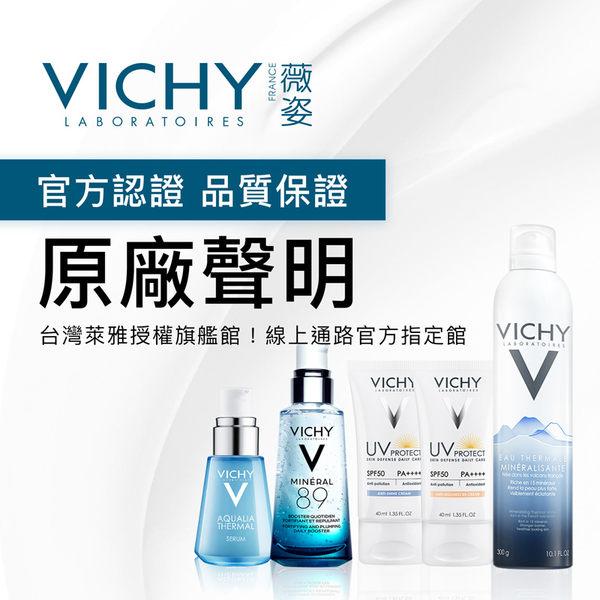 VICHY薇姿 新皮脂平衡多效精華乳 50ml 保濕發光組