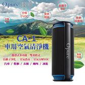 【Opure臻淨科技】CA-1 攜帶式車用空氣清淨機 (獨家雙效除臭氧)