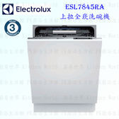 【PK廚浴生活館】 高雄 Electrolux 伊萊克斯 ESL7845RA 上拉全崁 洗碗機 ☆實體店面 可刷卡